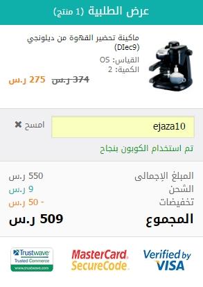 50dacb09b كوبون خصم نمشي ابراهيم عبدالرحمن