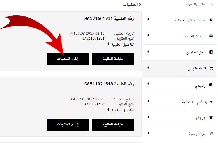 1d066a62c سوف تظهر صفحة جديدة تتضمن تفاصيل الطلبية