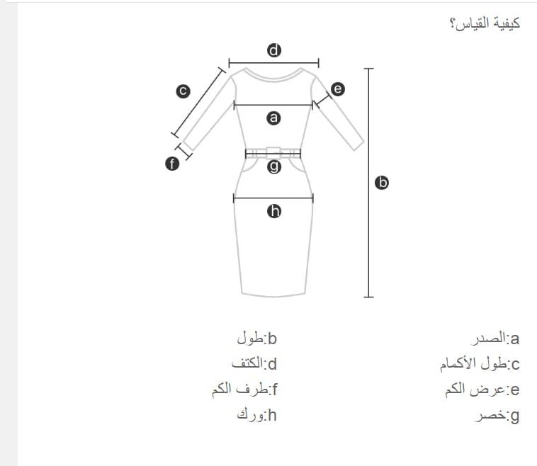 كيف يكون القياس في الفساتين ؟